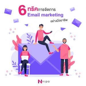 6 Tips for Email Marketing Management